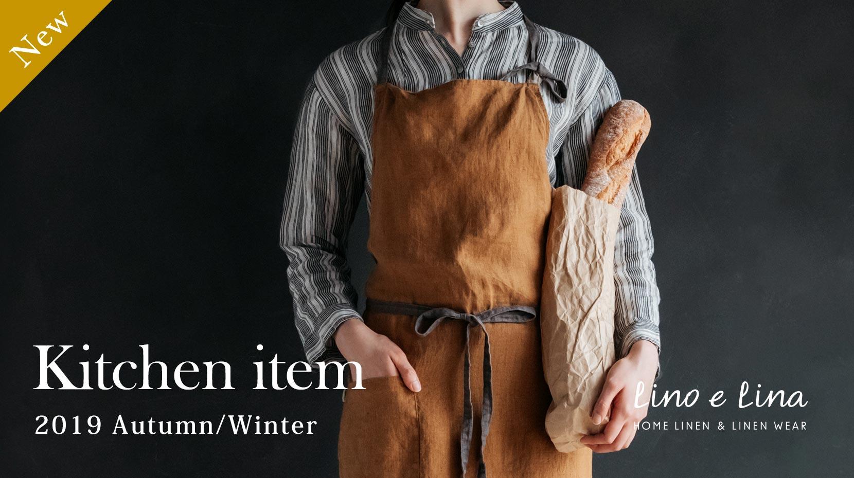 Kitchen Item - 2019 Autumn/Winter