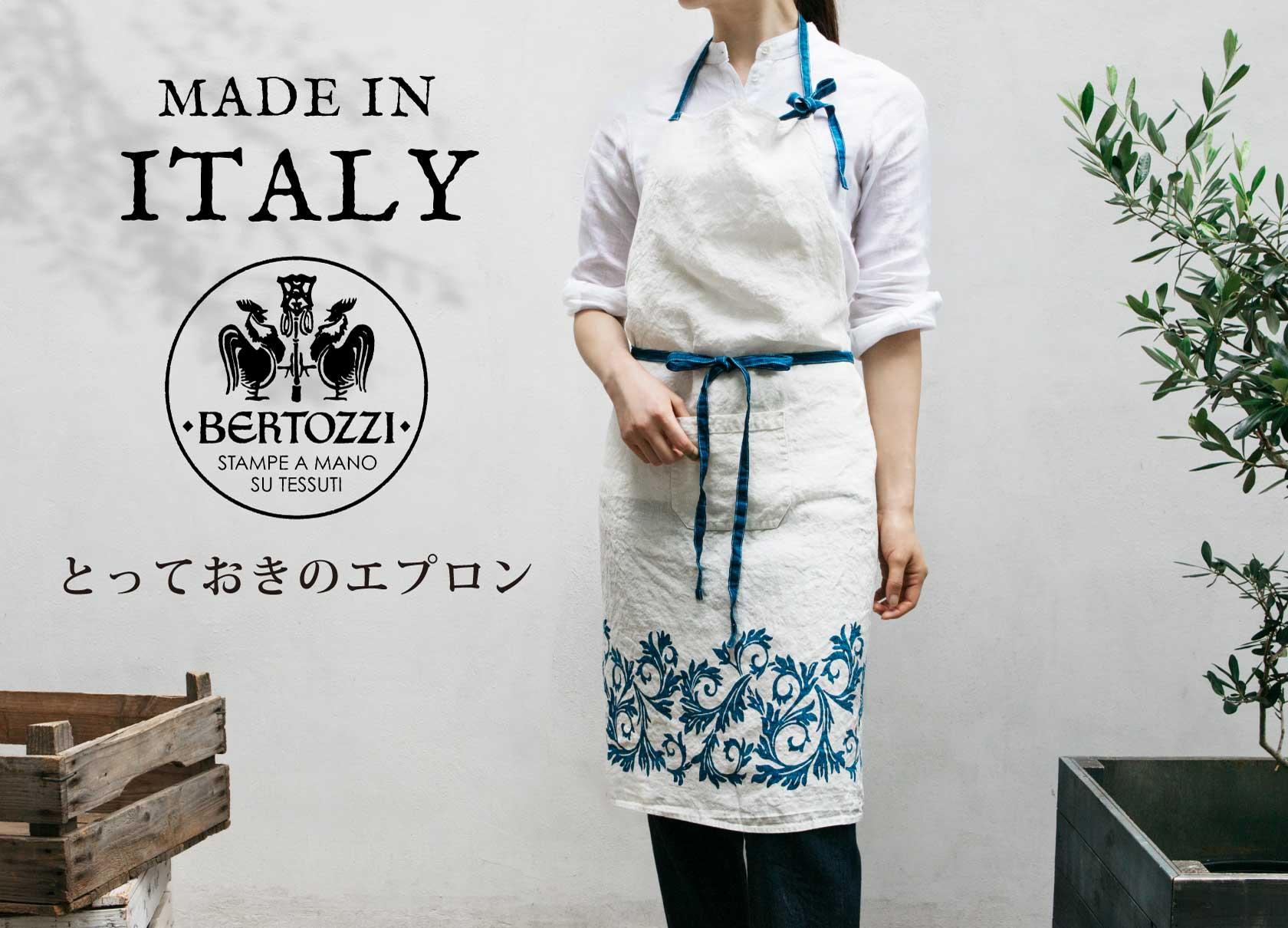 Bertozzi - made in Italy - とっておきのエプロン