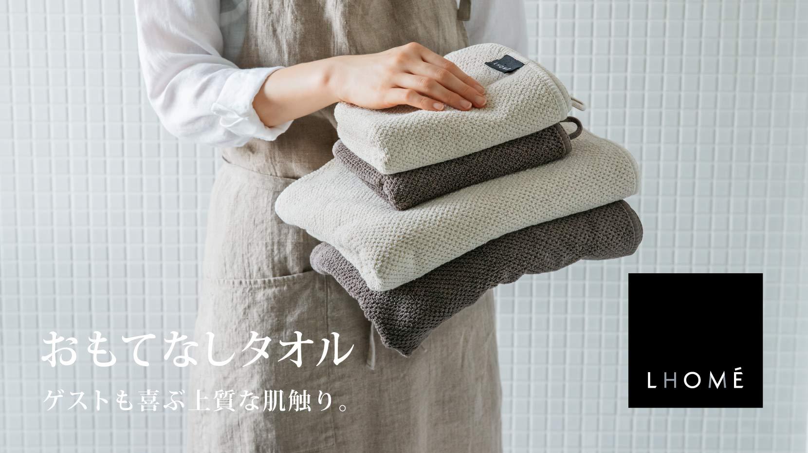 LHOMÉの上質なタオルでおもてなし
