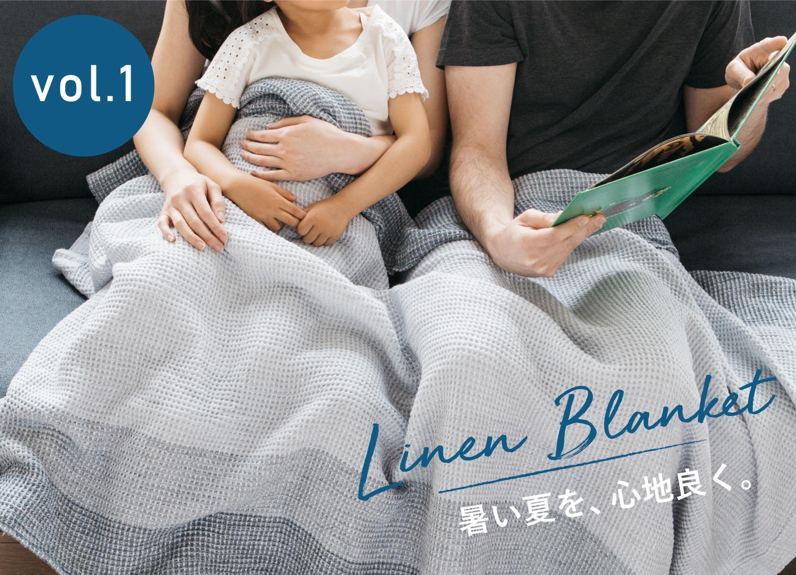 vol.1 - Linen Blanket - 暑い夏を、心地良く。