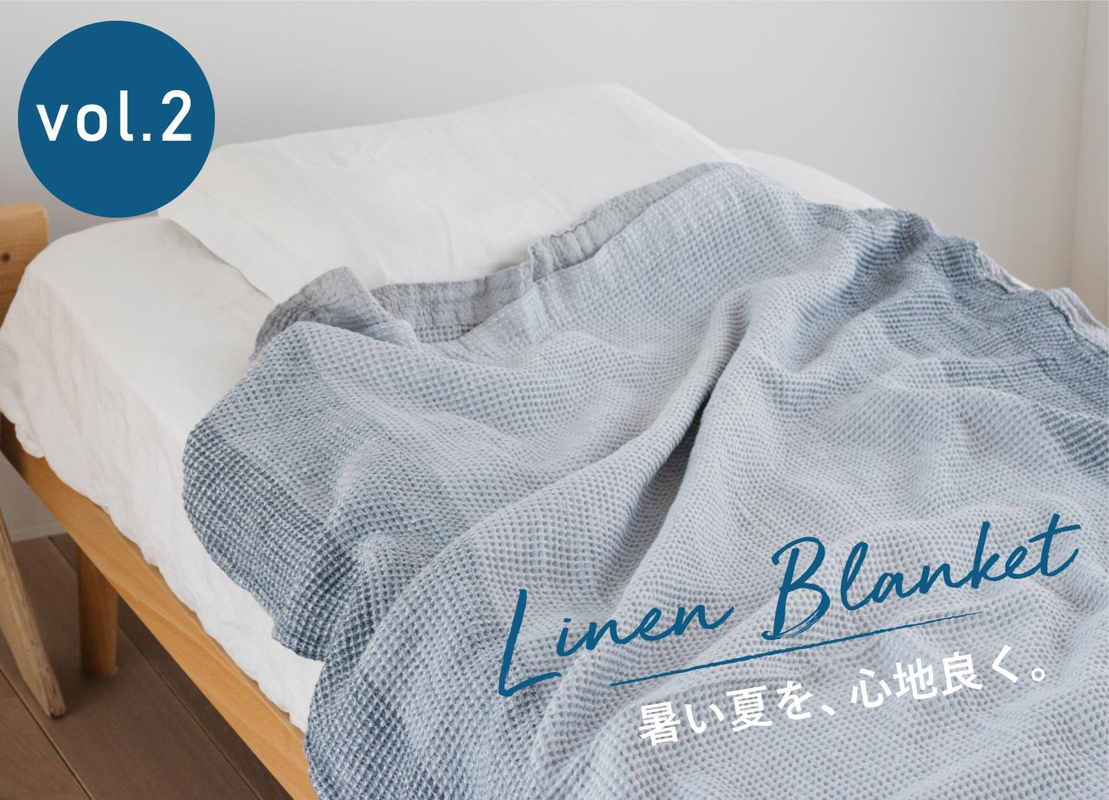 vol.2 - Linen Blanket - 暑い夏を、心地良く。